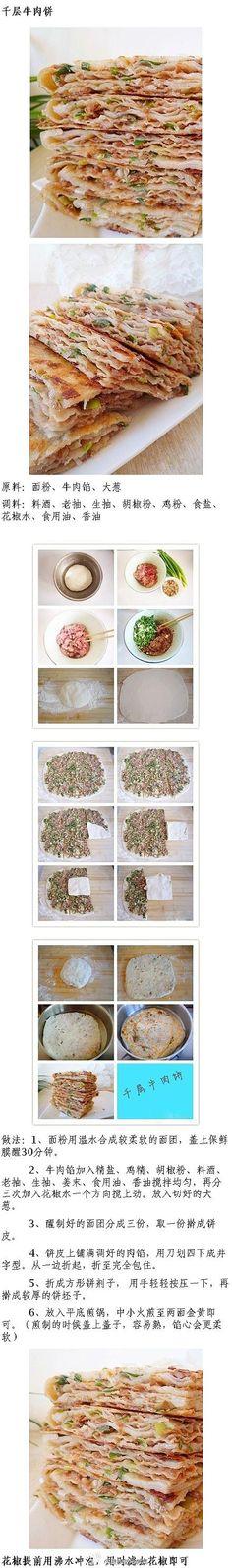 【千层牛肉饼】: layered beef patties