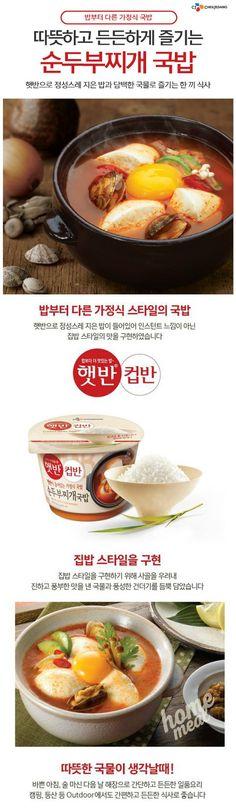 [CJ] Hetbahn Cupbahn Cooked White Rrice With Soft Tofu Stew 173.7g