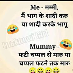 Funny Jokes In Hindi, Best Funny Jokes, Funny Quotes, Funny Memes, Funniest Memes, Santa Banta Jokes, Good Night Love Quotes, Bollywood Funny, Wife Jokes