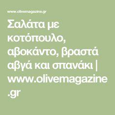 Σαλάτα με κοτόπουλο, αβοκάντο, βραστά αβγά και σπανάκι   www.olivemagazine.gr