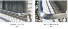 布団干しパイプ(HOSERUNOシリーズ)|お客様の想いを形にするセイコーステンレス