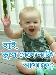 Bangla Quotes, Baby Boy Pictures, Good Morning Happy, Love Quotes, Sad, Boys, Funny, Qoutes Of Love, Baby Boys