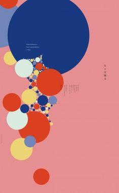 science of design - タイポグラフィ研究a 2013