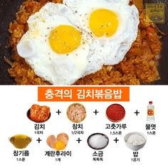 Food Design, Sauce Recipes, Cooking Recipes, Look And Cook, K Food, Korean Food, No Cook Meals, Food To Make, Cravings