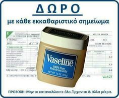 Koutsoballa: koutsoballίστικα Vaseline, 3 D, Personal Care, Pure Products, Funny Stuff, Quotes, Funny Things, Quotations, Self Care