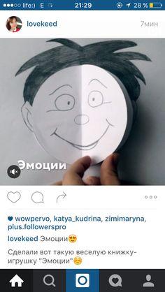 Эмоции Easy Crafts, Activities For Kids, 3 D, Art Projects, Preschool, Paper Crafts, Feelings, Ideas, Diy Creative Ideas