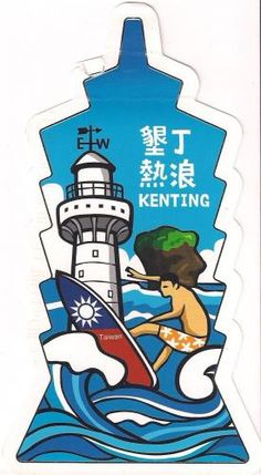 Postcrossing Postcard received from Taiwan February 2015.
