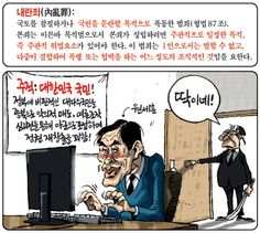 3월20일 김용민 화백의 촌철살인 만평. '내란죄란?' http://j.mp/16HTxNm