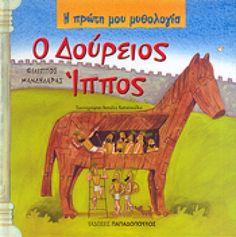 Ο ΔΟΥΡΕΙΟΣ ΙΠΠΟΣ Η ΠΡΩΤΗ ΜΟΥ ΜΥΘΟΛΟΓΙΑ Trojan Horse, Mythology, Horses, Random, Books, Image, Libros, Book, Book Illustrations