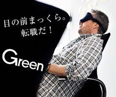 Green 目の前まっくら。転職だ!のバナーデザイン