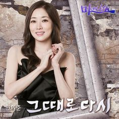 """Then Again"" is an OST for TV Drama ""Witch's Castle"" recorded by South Korean singer Han Hee Jun. It was released on January 4, 2016 by Danal Entertainment."
