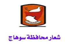 لحوم فاسدة وسلع مجهولة المصدر ناقصة الوزن وغير صالحة للإستخدام الأدمي في يد تموين سوهاج | بوابة صعيد مصر الإخبارية