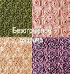 This Russian Web Page has 11 different flower fabrics, made up of individual motifs joined as you go probably - they're charted only, but show the joins.