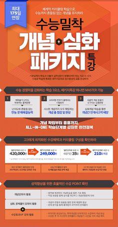 이투스 Event Banner, Web Banner, Web Images, Typo, Promotion, Editorial, Graphics, Flat, Poster