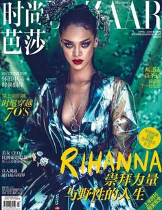 Rihanna - Harper's Bazaar Magazine Cover [China] (April 2015)