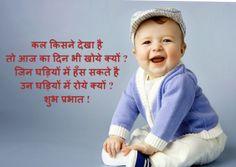 Best  collection of Good Morning Status in Hindi | Morning wish in Hindi language