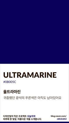 Power of Ultramarine Pantone Blue, Pantone Colour Palettes, Pantone Color, Colour Pallette, Colour Schemes, Color Patterns, Marine Blue Color, Colour Board, Color Names