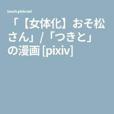 「【女体化】おそ松さん」/「つきと」の漫画 [pixiv]