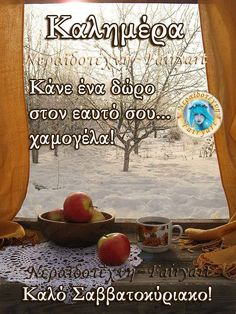 Beautiful Morning, Good Morning, Greek Quotes, Photo Wallpaper, Day, Cards, Wallpapers, Animals, Photos
