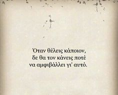 "Find and save images from the ""aagreek quotes"" collection by Φαίδρα Γ. Greek Love Quotes, Sad Love Quotes, Amazing Quotes, Happy Quotes, Best Quotes, Quotes For Your Crush, Quote Of The Day, Crush Quotes, Sign Quotes"