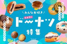 看馋了!21张美食banner教你如何让食物更诱人 - 优优教程网 - 自学就上优优网 - UiiiUiii.com Poster Design Layout, Food Poster Design, Toyo Foods, Japan Dessert, Web Panel, Food Typography, Banner Design Inspiration, Food Menu Design, Food Banner