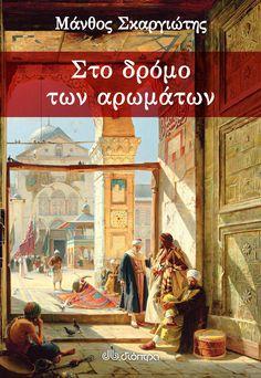 Βιβλίο, Στο δρόμο των αρωμάτων, Μάνθος Σκαργιώτης - Dioptra.gr