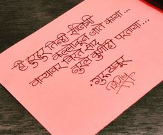 Marathi Poems, Marathi Calligraphy, Deep Words, Writings, Sketchbooks, Captions, Thats Not My, Inspirational Quotes, Thoughts