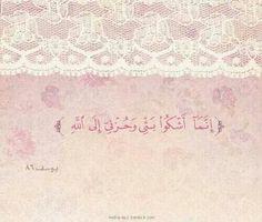 سورة يوسف -86