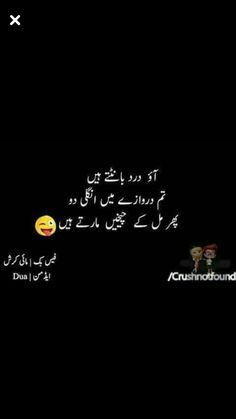 Funny talks Cute Jokes, Cute Funny Quotes, Very Funny Jokes, Funny Tweets, Funny Quotes For Whatsapp, Funny Whatsapp Status, Student Jokes, Urdu Funny Poetry, Poetry Pic