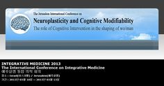 INTEGRATIVE MEDICINE 2013 The International Conference on Integrative Medicine 예루살렘 통합 의학 회의