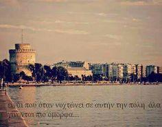 Θεσσαλονίκη Like A Sir, This Is Love, Movie Quotes, Life Quotes, Greek Beauty, Tumblr Quotes, Greek Words, Greek Quotes, Thessaloniki