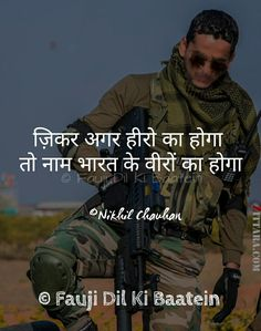 Heart of life Army Strong Quotes, Army Symbol, Real Life Heros, Indian Army Quotes, Indian Army Special Forces, Indian Army Wallpapers, Army Pics, Bad Attitude Quotes, Military Memes