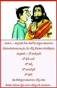 Telugu Jokes, Good Night Image, Funny Jokes, Language, Quotes, Poster, Quotations, Jokes, Images For Good Night