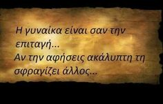 Name Day, Greek Quotes, Movie Quotes, Advice, Wisdom, Feelings, Words, Afro, Georgia
