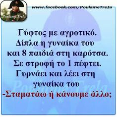 ;;;; Funny Greek Quotes, Funny Picture Quotes, Funny Quotes, Funny Memes, Jokes, True Stories, Lol, Letters, Humor