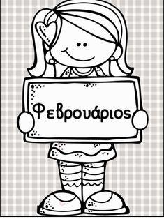 Οι δώδεκα μήνες. Δημιουργικές εργασίες για τα παιδιά του δημοτικού. (… Learn Greek, School Projects, Kindergarten, Clip Art, Education, Learning, Winter, Kids, Character