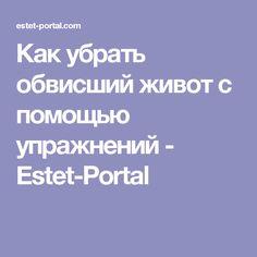 Как убрать обвисший живот с помощью упражнений - Estet-Portal