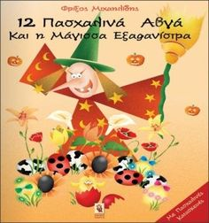 Free e-books gia to nipiagogeio Diy And Crafts, Crafts For Kids, Greek Language, Easter Activities, School Life, Rena, Little Books, Easter Crafts, Fairy Tales