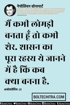 #HindiQuotes #HindiQuotesImages Bolte Chitra