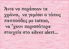 Christina Nalbadi - Google+ Greek Memes, Funny Greek, Greek Quotes, Funny Statuses, Funny Memes, Funny Cute, Hilarious, Best Quotes, Life Quotes