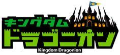 キングダムドラゴニオン