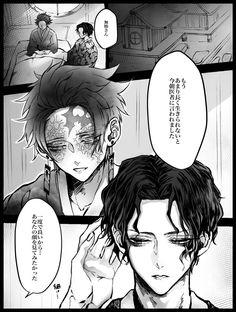 Anime Chibi, Anime Art, Kawaii Chan, Manga Quotes, Demon Hunter, Dragon Slayer, Reborn Katekyo Hitman, Cute Anime Guys, Slayer Anime