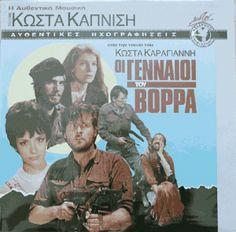 Greek war films & posters (1)