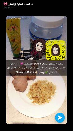 Beauty Care, Diy Beauty, Beauty Skin, Beauty Hacks, Hair Care Recipes, Skin Mask, Healthy Beauty, Arabic Food, Hair Health