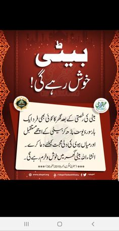 Islamic Books In Urdu, Islamic Quotes On Marriage, Islamic Phrases, Islamic Dua, Islamic Messages, Islamic Love Quotes, Apj Quotes, Quran Quotes Love, Quran Quotes Inspirational