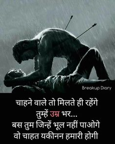 😘😘😘😔 Hindi Quotes Images, Hindi Quotes On Life, Crazy Quotes, Hurt Quotes, Best Love Quotes, Romantic Love Quotes, Sad Quotes, Friend Quotes, Qoutes