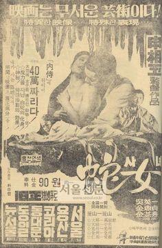 이미지를 클릭하면 창이 닫힙니다 Vintage Movies, Westerns, Pop Culture, Vintage World Maps, Cinema, Korean, Scene, Japanese, Retro