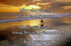Good Night, Good Morning, Perfect Love, My Love, Love My Family, Greek Quotes, Best Quotes, Romance, Wisdom