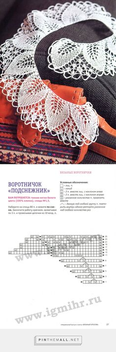 Knitted Lace Collar: Leaves ~~ Chart ~~ imgbox - fast, simple image host