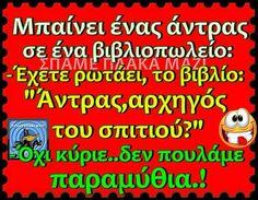 Παραμύθια Greek Memes, Haha, Daddy, Funny Pictures, Cartoons, Jokes, Decor, Humor, Funny Photos
